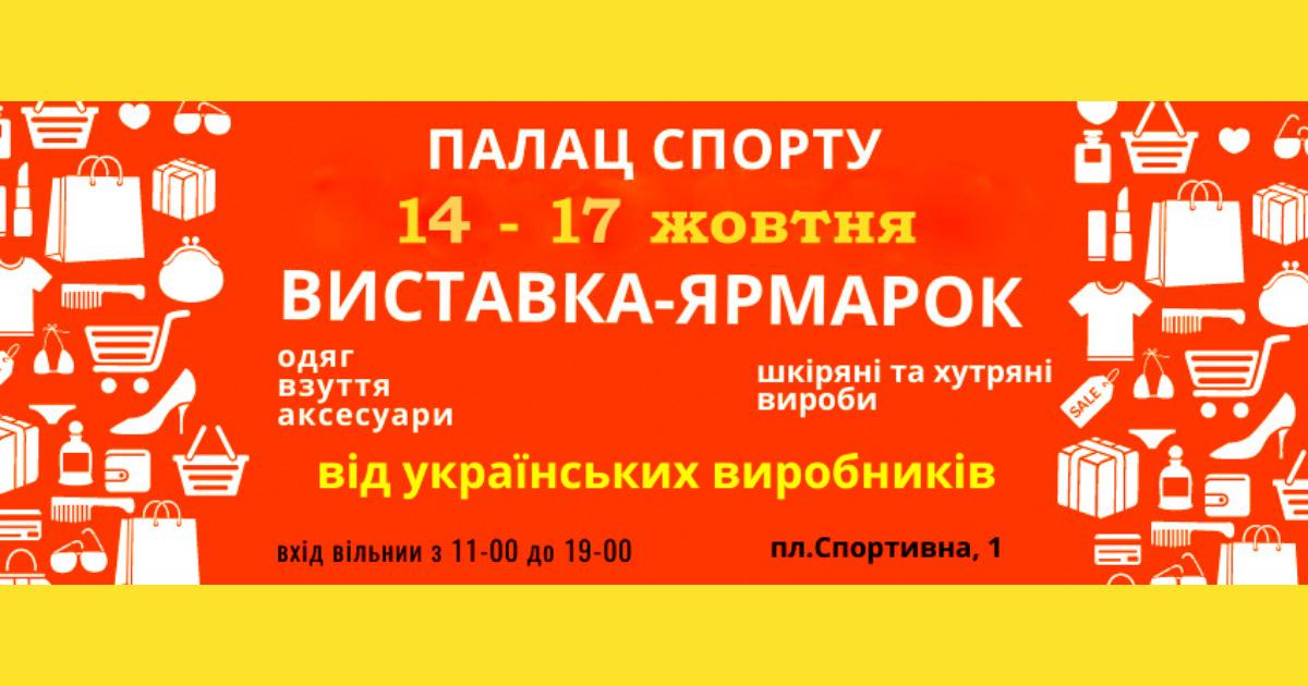 Виставка - ярмарок промислових товарів в палац спорту з 14 по 17 жовтня