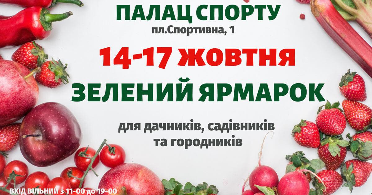 Зелений ярмарок у київському палаці спорту 14 - 17 жовтня.
