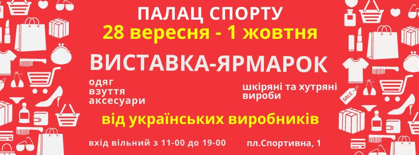 Виставка - ярмарок промислових товарів в палац спорту з 28 вересня по 1 жовтня
