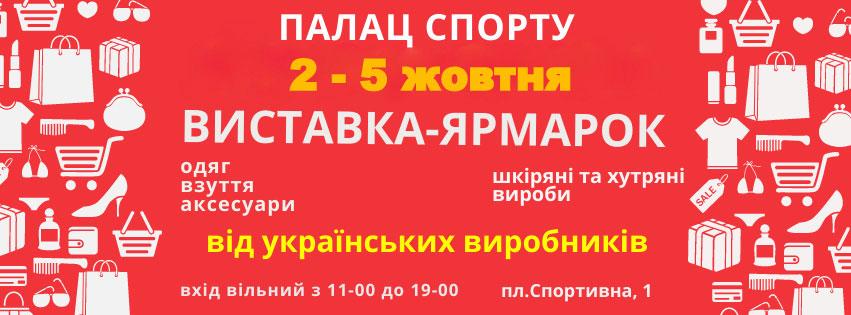 Виставка - ярмарок промислових товарів в палац спорту з 2 по 5 жовтня