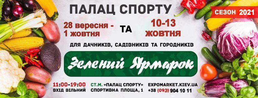 Зелений ярмарок у київському палаці спорту 28 вересня - 1 жовтня.